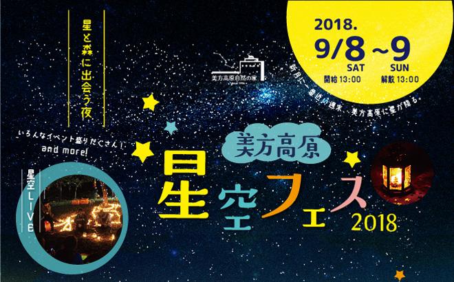 星空フェス2018