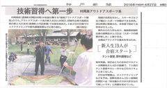 村岡高校 地域スポーツアウトドア類型 指導