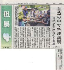 イベント mikata森ごはんミニフェスタの様子